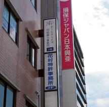 司法書士事務所の外観写真03
