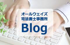町田市にある司法書士のブログ