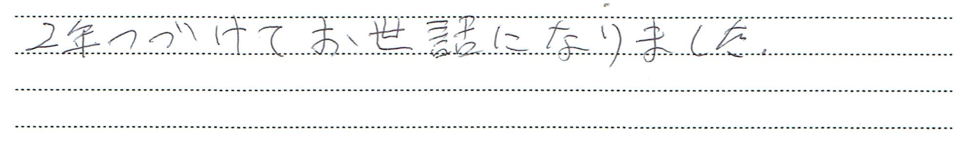 東京都町田市 W様