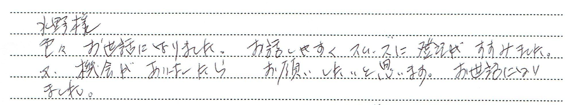 神奈川県相模原市 H様