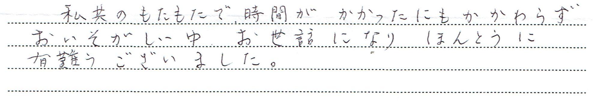 東京都町田市 Y様
