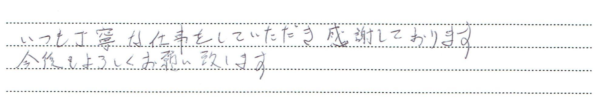 東京都大田区 T様