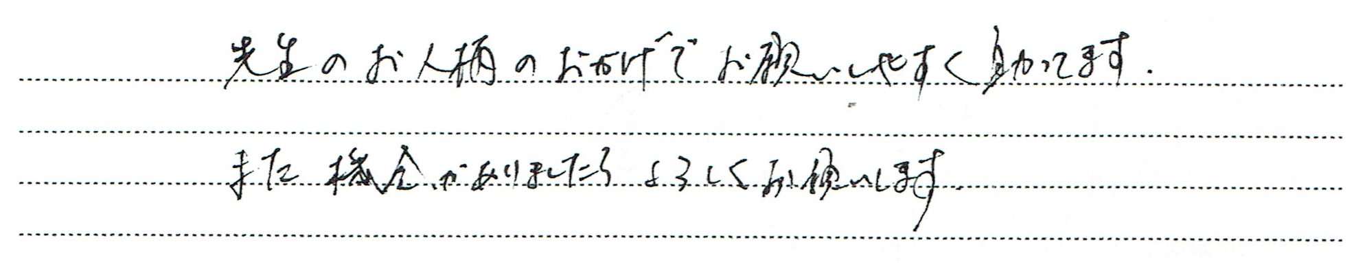東京都町田市 T様