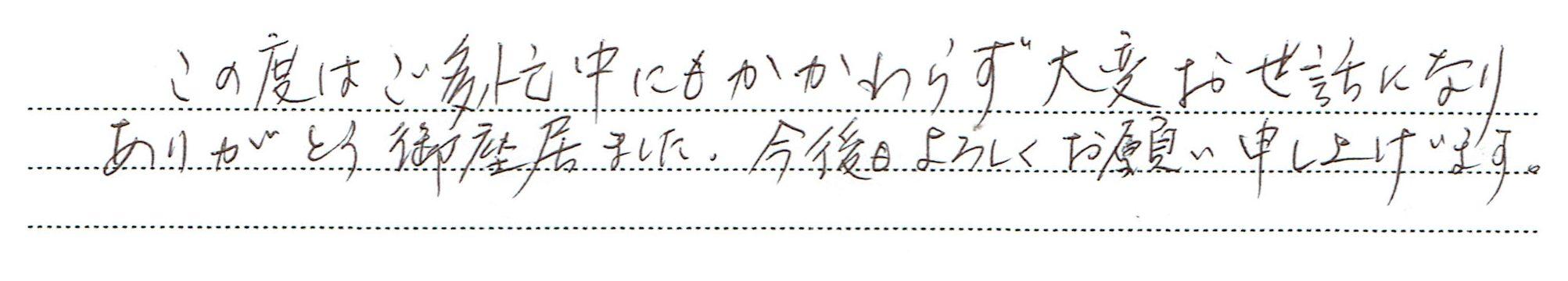 東京都町田市 K様