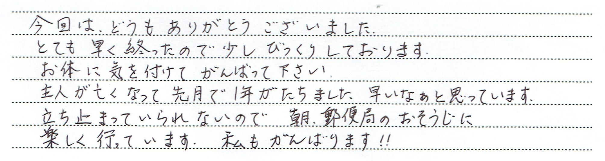 神奈川県相模原市 S様