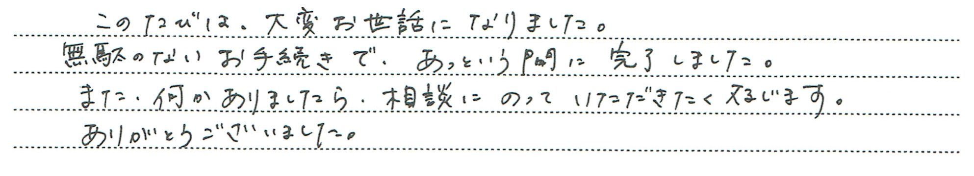 東京都練馬区 K様