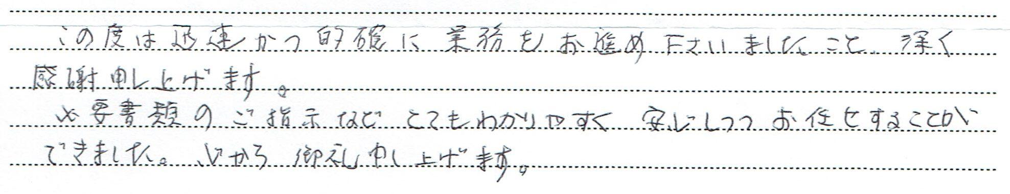 東京都文京区 N様