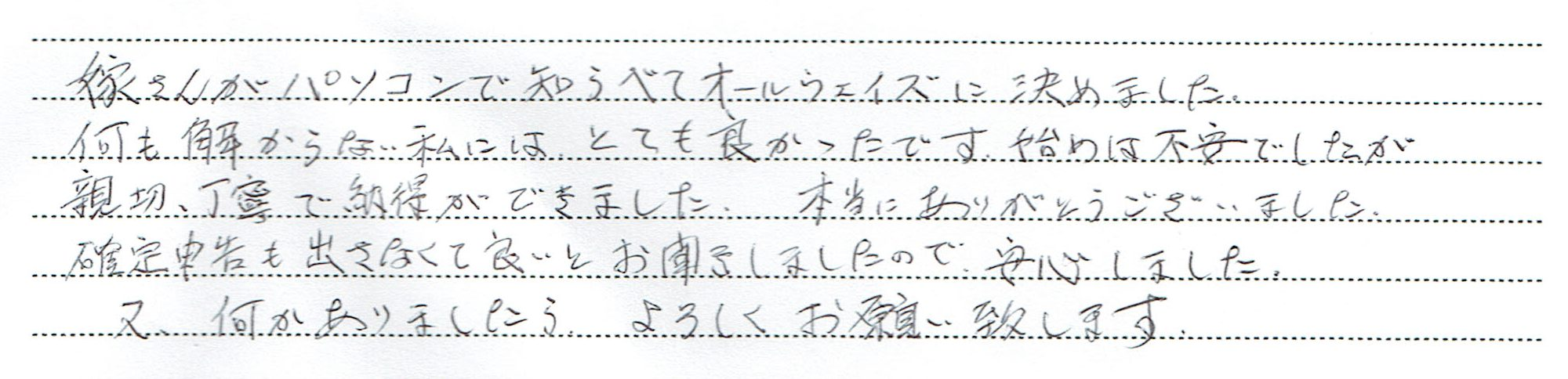 東京都町田市 F様