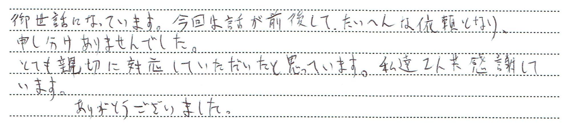 東京都町田市 M様