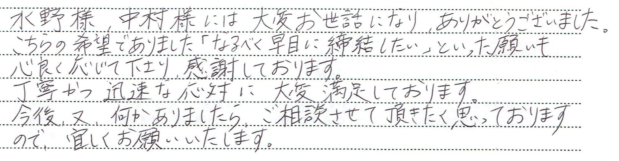 神奈川県海老名市 K様