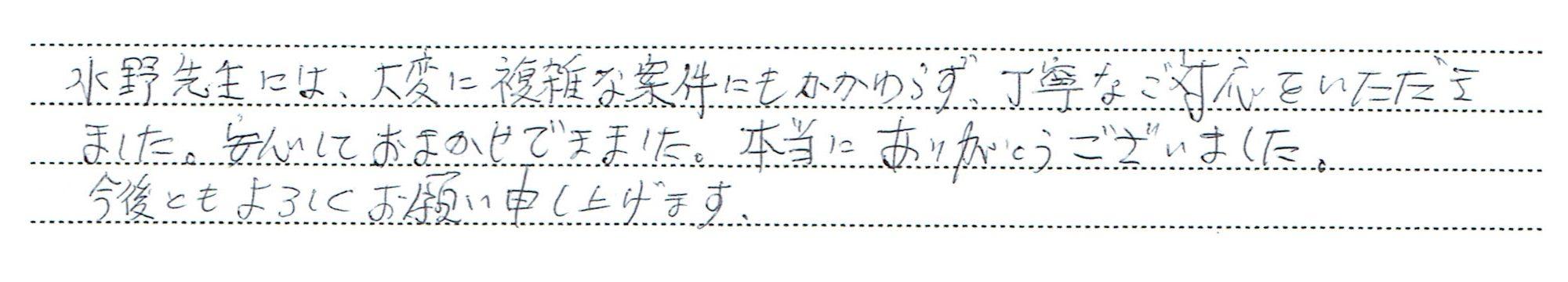 神奈川県相模原市 Y様