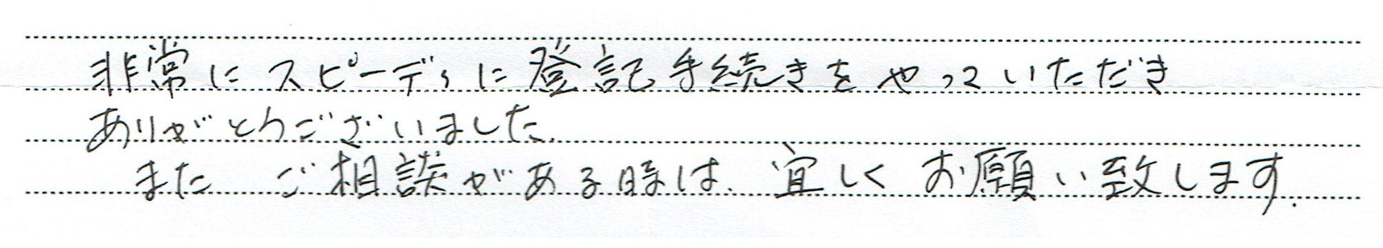 東京都杉並区 M様