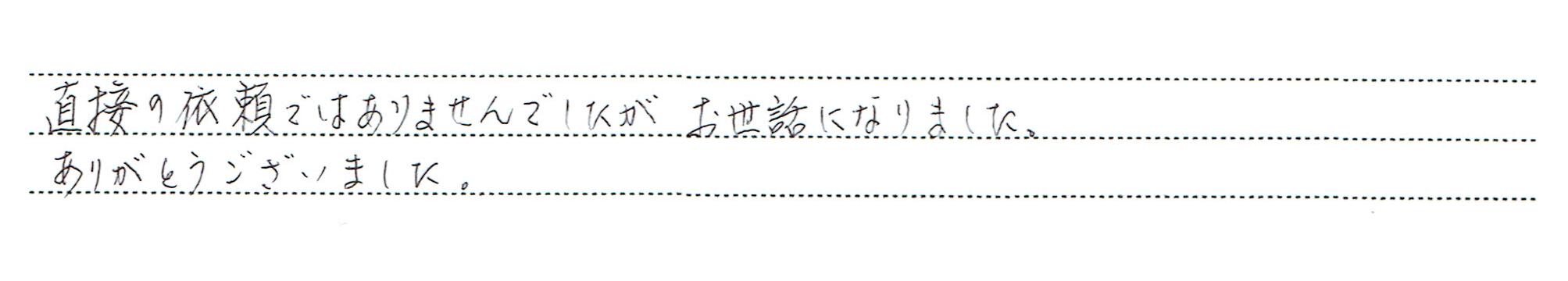 東京都昭島市 S様