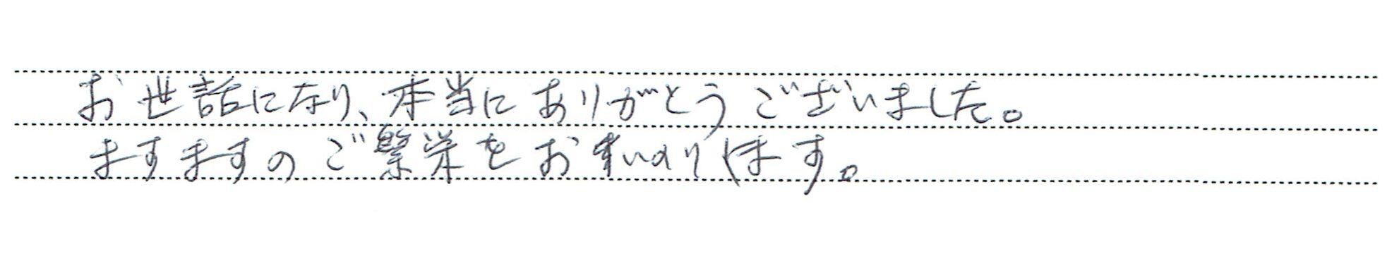 神奈川県相模原市 M様