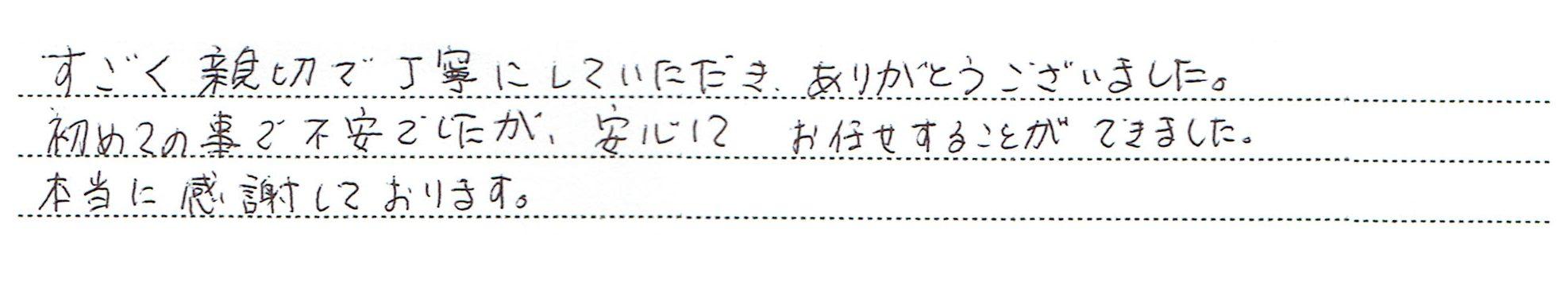 神奈川県相模原市 K様