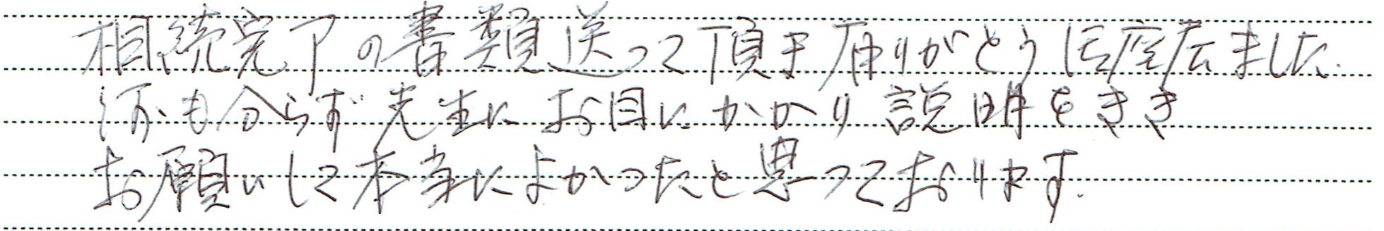 神奈川県座間市 O様