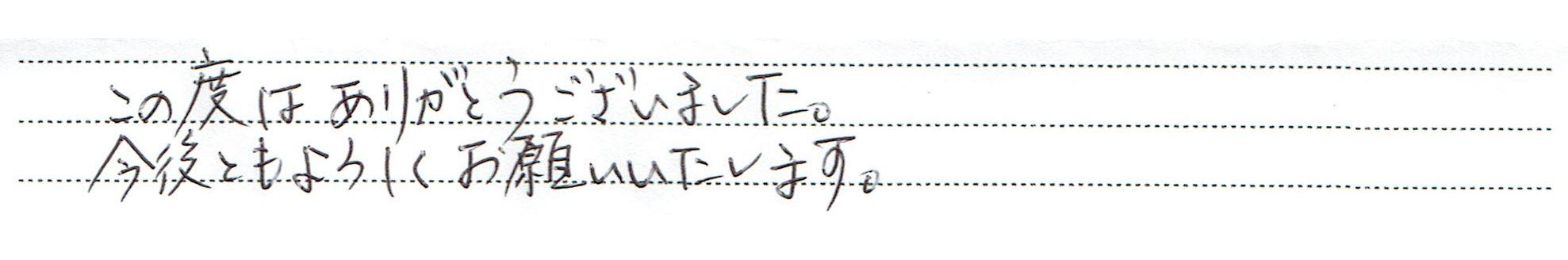 神奈川県横浜市 K様