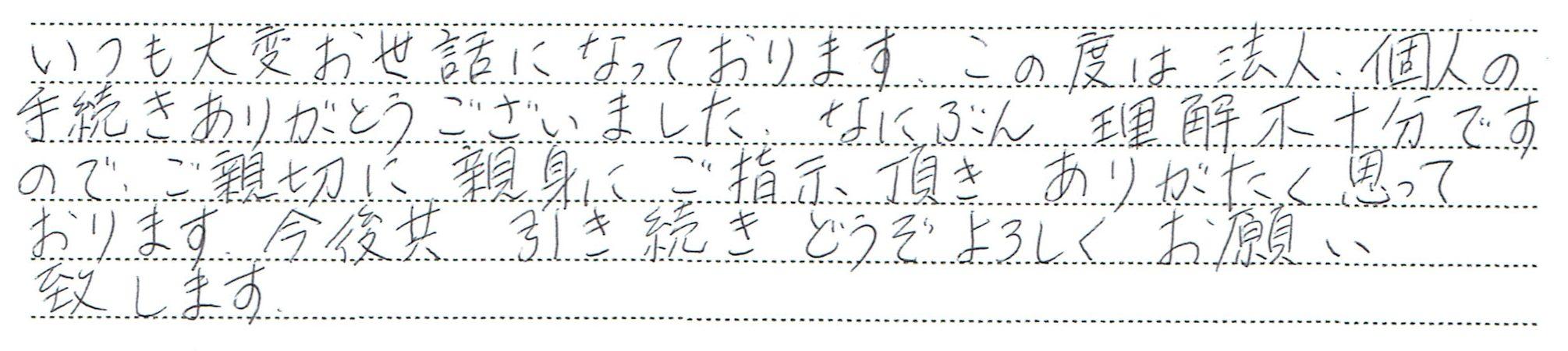 神奈川県愛甲郡 Y様