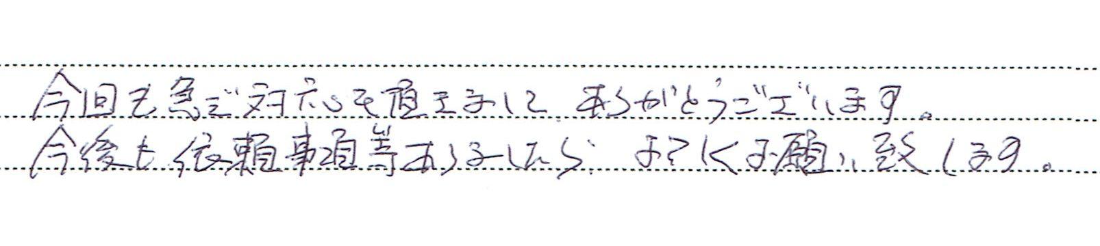 東京都町田市 I様
