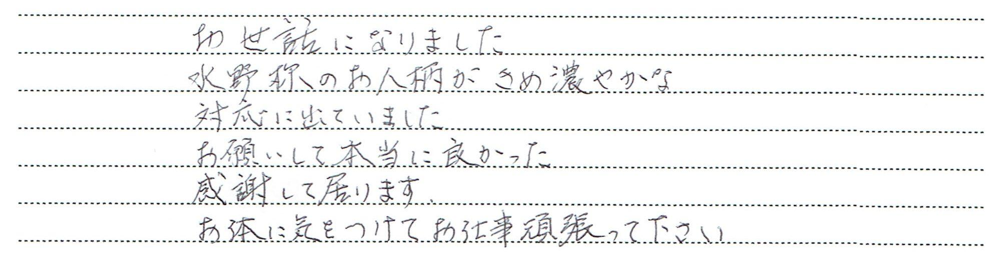 神奈川県相模原市 F様